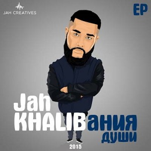 Текст песни | jah khalib воу-воу палехчэ.