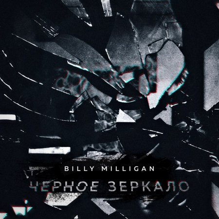 Billy Milligan - Моветон (prod. by Mol Puzzle Beats) (2017)