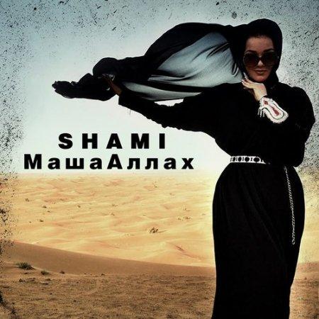 Shami ты улыбайся (feat. Марина алиева).