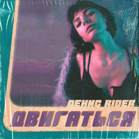 Благодаря нашему MP3 плееру, Вы можете скачать рингтон Денис RiDer...
