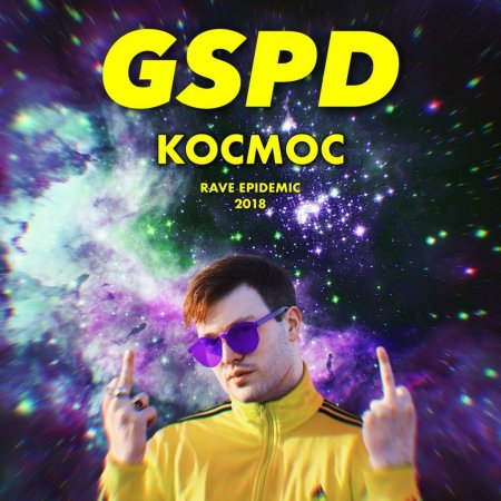 GSPD - COSMO POLICE (2018)