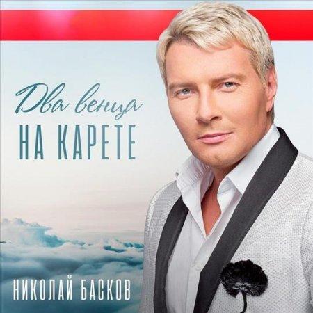 Николай Басков. На музыкальном портале Зайцев.нет Вы можете бесплатно скачать...