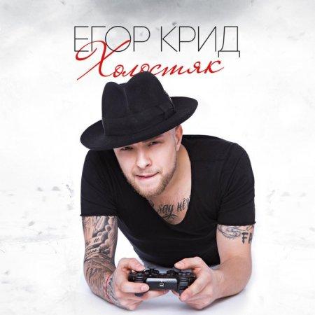 Егор крид холостяк () скачать альбом | popular videos egor.