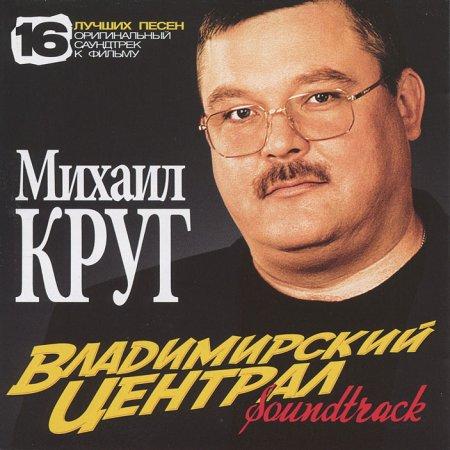 Ирина круг все альбомы песни mp3 скачать бесплатно дискография.