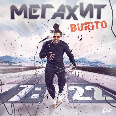 Скачать burito мегахит в mp3 слушать музыку.