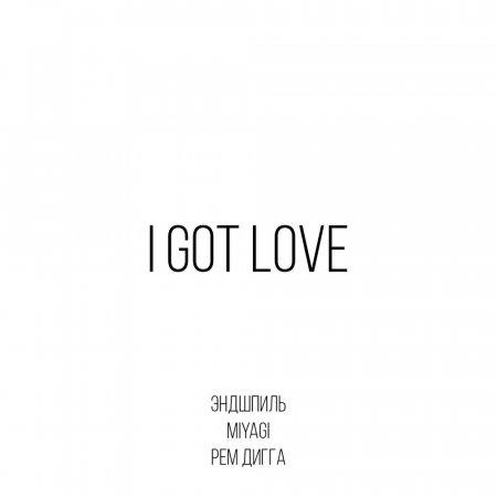 Miyagi & эндшпиль, рем дигга – i got love | текст песни.