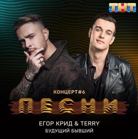Тимати ракета (feat. Мот, егор крид, скруджи, наzима, terry.