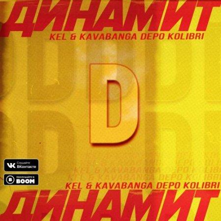 Kavabanga & depo & kolibri kdkin (2015) скачать альбом.