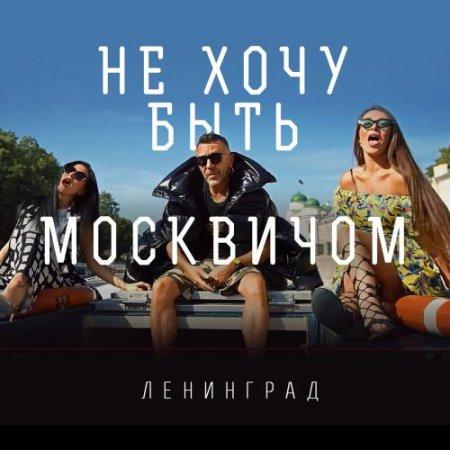 Слушать ленинград это сигареты слушать онлайн заказ электронных сигарет онлайн