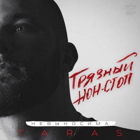 Taras невыносима скачать и слушать песню онлайн бесплатно.