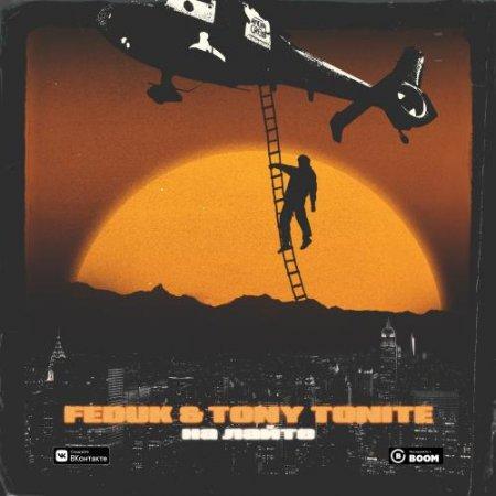 Tony Tonite карусель Feat V X V Prince 2018 музоновнет