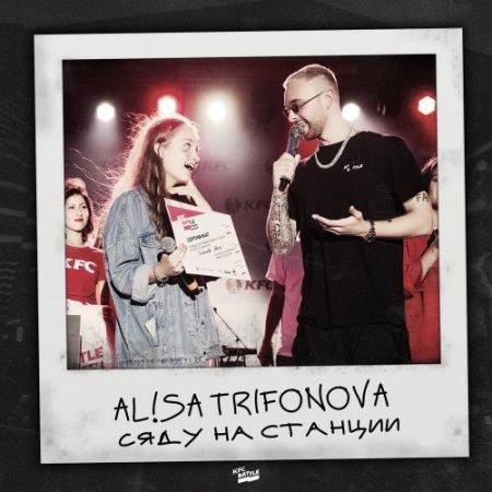 Алиса небо славян скачать музыку.