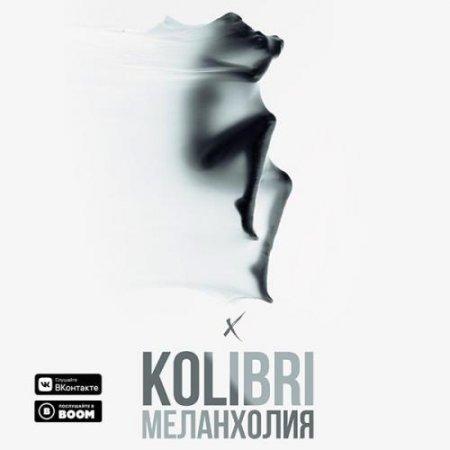 Kolibri никотин (kavabanga prod. ) (2018) » музонов. Нет! Скачать.