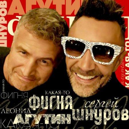 Скачать все песни ленинград лето из вконтакте и youtube, всего 40 mp3.
