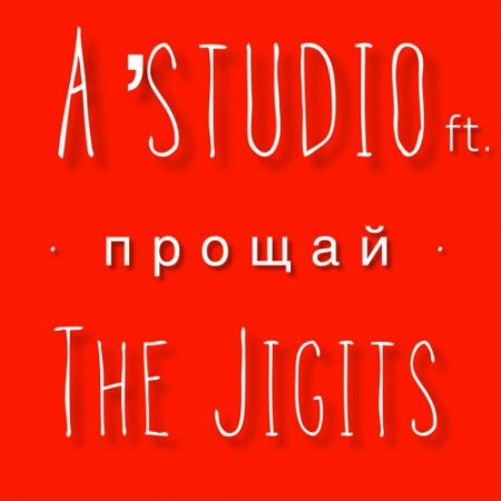 А-студио: 1636 песен скачать в mp3 и слушать онлайн.