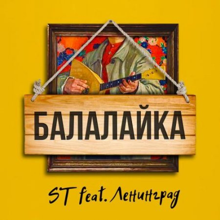 St балалайка (feat. Ленинград) (2018) » музонов. Нет! Скачать.