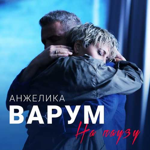 Леонид агутин и сергей шнуров какая-то фигня (2018) » музонов.