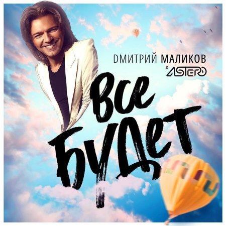 Дмитрий маликов сторона родная скачать песню.